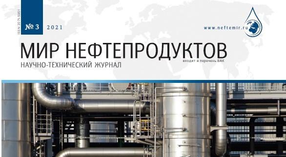mir nefteproduktov 3-2021